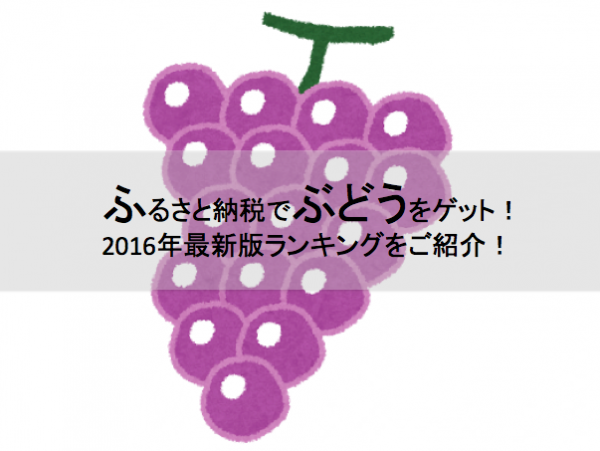 full-grape