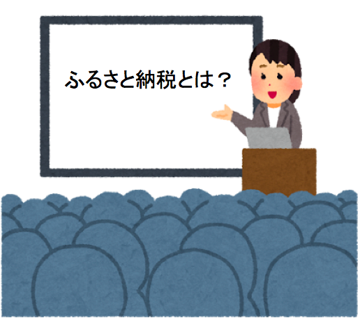 furusato-towa