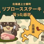 北海道上士幌町へのふるさと納税で十勝ハーブ牛ヒレステーキセットをゲット!