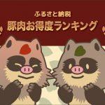 ふるさと納税豚肉の還元率ランキング2017!お得度順にご紹介!