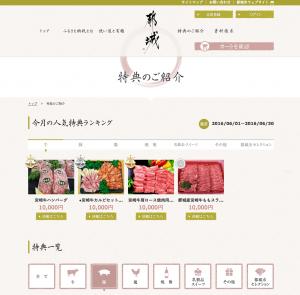 miyakonojyo_site