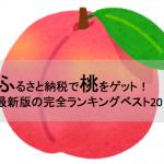 ふるさと納税で桃をゲット!最新版の完全ランキングベスト20!