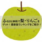 ふるさと納税で梨・りんごをゲット!最新版ランキングをご紹介!