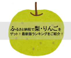 pear_apple