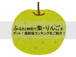 pear_apple