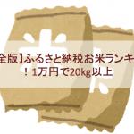【完全版】ふるさと納税お米ランキング!1万円で20kg以上