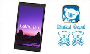 4−3.LaVie Tab S wifi モデル16GB