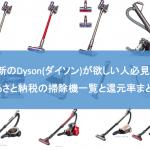 最新のDyson(ダイソン)が欲しい人必見!ふるさと納税の掃除機一覧と還元率まとめ