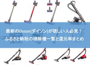 dyson_ichiran