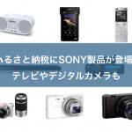 ふるさと納税にソニー(sony)製品が登場!テレビやデジタルカメラも