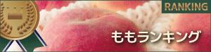 桃ランキング