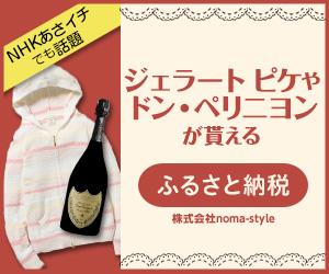 noma-style.comでふるさと納税