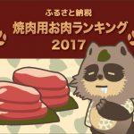 ふるさと納税特産品2017年版焼肉用お肉ランキング大発表!