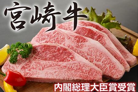 宮崎牛ロースステーキ用4枚