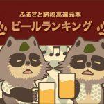 夏といえばビール!!ふるさと納税でもらえるビールの還元率ランキングベスト10!