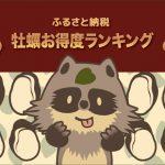 【2017年冬最新版】ふるさと納税で牡蠣をもらおう!お得ランキングベスト10