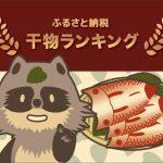 【超お得】ふるさと納税でもらえる人気干物おすすめランキングベスト10!