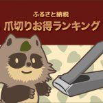 【オススメ】ふるさと納税でもらえる爪切りお得ランキングベスト10!